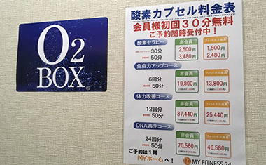 酸素BOXイメージ
